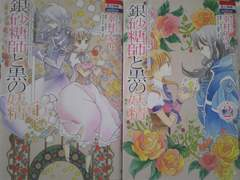 幸村アルト†銀砂糖師と黒の妖精 シュガーアップル・フェアリーテイル 全2巻