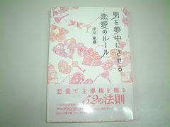 男を夢中にさせる恋愛のルール 沖川東横 (送164)