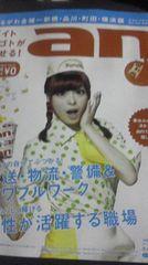 きゃりーぱみゅぱみゅ、求人誌an神奈川版2015年2月23日号