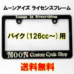 ムーンアイズ Custom バイク ライセンスフレーム