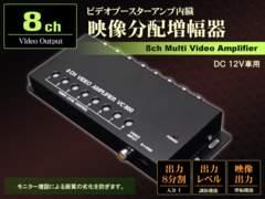 映像分配器 8口分配 ビデオブースター リアモニターなどに