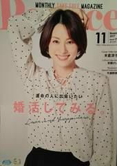 米倉涼子・片瀬那奈【Pococe】2017年11月号