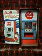 ☆当時物☆コーラ自動販売機☆ヨネザワ☆ブリキ☆