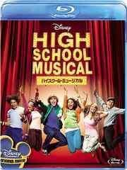 Blu-ray ハイスクール・ミュージカル DM便164円
