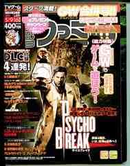週刊ファミ通2013年5/9 5/16合併号5月16日号 閃乱カグラ 新品