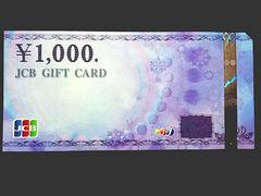 ◆即日発送◆1000円 JCBギフト券カード★各種支払相談可