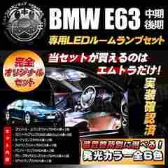 LED ルームランプセット BMW E63 中期 630i ホワイト 箇所別カラー選択可 エムトラ