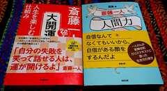 斎藤一人☆千葉純一『大開運』&信長『人間力』