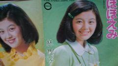 ほほえみ 林寛子EPレコード