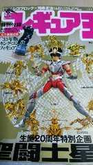 フィギュア王◆No.95★聖闘士星矢/付録「'33年版キング・コングフィギュア」