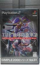 PS2 SIMPLE2000シリーズ Vol.81 THE 地球防衛軍2