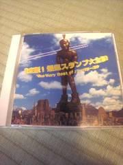 CD,爆風スランプ大全集2