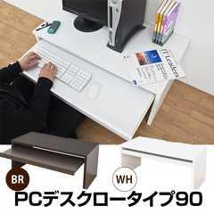 PC DESK LOW 90cm BR/WH