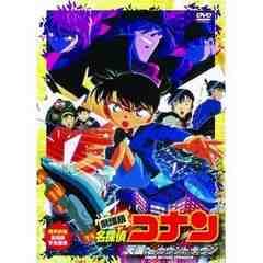 ■劇場版 名探偵コナン 天国へのカウントダウン DM便164円