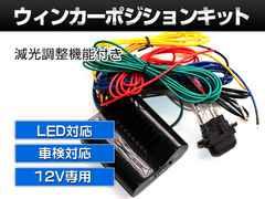 ウインカーポジションキット減光機能エレクトロタップ取説付ak18