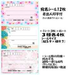 ★E-10★花柄*宛名シール…3種12枚♪