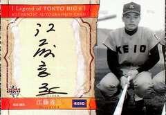 BBM11東京六大学英雄伝説 江藤省三[慶應]・直筆サインカード/94 中日