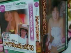 アイドルをめっけ!!-西田ひかる-宮沢りえ-酒井法子-杉浦幸