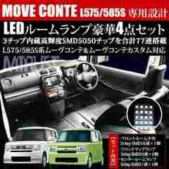 LED ルームランプセット ムーヴコンテカスタム L575S/585S 3チップSMD77連 ホワイト エムトラ