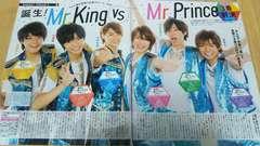 堂本光一/武井咲/Mr.King vs Mr.Prince 2015年 切り抜き