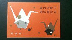 皇太子殿下御成婚記念/未使用小型シート 昭和34年 タトウ付き
