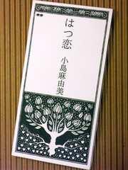 [8cmCDS] はつ恋 小島麻由美 c/w おしゃべり! おしゃべり!