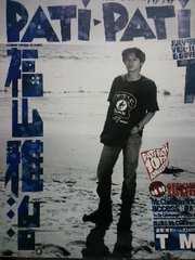 特レア'94【福山雅治】ON AND ON