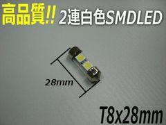 SMDLED2連白色ルームランプT8×28mm
