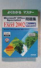 FOM出版/エクセル2002エキスパート/Excel/上級/CD付/中古本