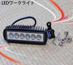 高輝度!省電力/長寿命◇12V/24V 防水汎用LED作業灯18W 6灯