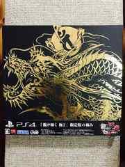 龍が如く 極2 限定版の極み 極美品 PS4 龍が如く極2 限定版の極