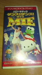 廃盤ビデオ!MIE「ハローキティのダンス!ダンス!ウイズ・MIE」☆