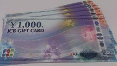 JCBギフト券5千円分☆切手印紙テレカ等支払い可