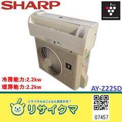 MA457▲即決 シャープ ルームエアコン 2010年 2.2kw 〜8畳 取付可
