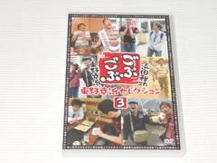 DVD★ごぶごぶ 東野幸治セレクション 3 レンタル用