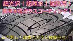 高級車基準 ガラスコート剤 1.5L(超艶!超防汚!超疎水性!)