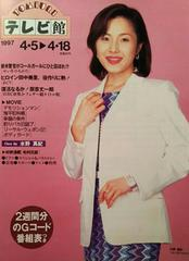 水野真紀【YOMIURIテレビ館】1997年126号(2)