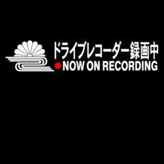 菊水 ドライブレコーダー録画中