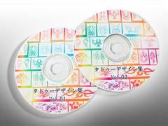 【タトゥー】デザイン CDセット (2枚組)