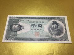 聖徳太子 1000円札 千円 ピン札 未使用