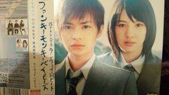 激安!超レア!☆FUNKY MONKEY BABYS/ランウェイ☆初回盤/CD+DVD帯付き!