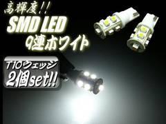 激安処分 T10 9連 白2個/SMDLEDポジションランプ/ナンバー灯
