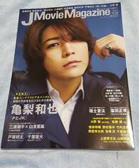 KAT-TUN 亀梨和也さん「J Movie Magazine  Vol.21 」新品未読品