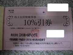 ニトリ デコホーム 株主優待券 お買い物 10%割引 1枚 即決