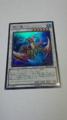 遊戯王 TDIL版 瑚之龍(ウルトラ)
