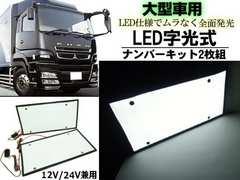 大型トラック・特殊車両用/超薄型LED字光式ナンバープレート/2枚