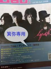 2008年lynch.表紙&掲載Gab. 2冊◆ラスト1点◆14日迄の価格即決