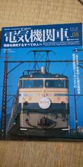 送料込!電気機関車エクスプローラ8号!