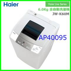 6.0Kg 送料無料 最新モデル 新品 Haier(元サンヨー)全自動洗濯機