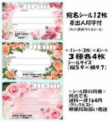 ★E-25★薔薇*宛名シール…3種12枚♪